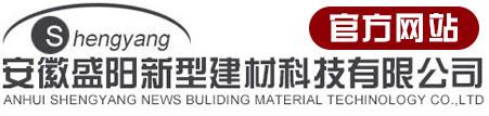安徽盛阳新型建材科技有限公司